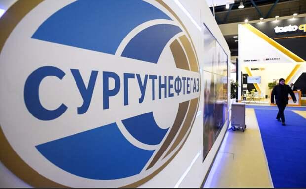 """Совет директоров """"Сургутнефтегаза"""" предложил новую кандидатуру в свой состав"""