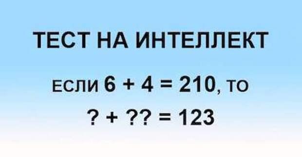 Тест на логику и математику1