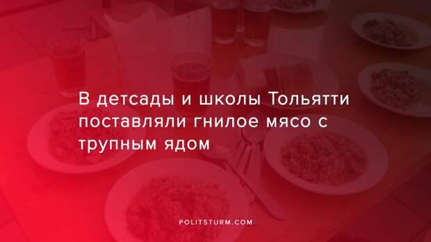 В детсады и школы Тольятти поставляли гнилое мясо с трупным ядом