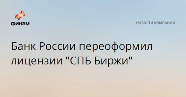"""Банк России переоформил лицензии """"СПБ Биржи"""""""