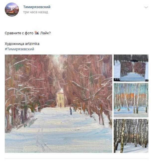 Фото дня: Тимирязевский вдохновляет художников