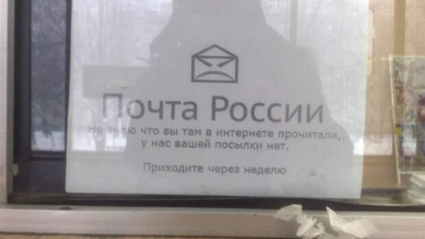 Если бы не вы и ваши посылки, все на почте было бы замечательно!
