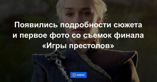 В сети появилось первое фото со съемок финала «Игры престолов»