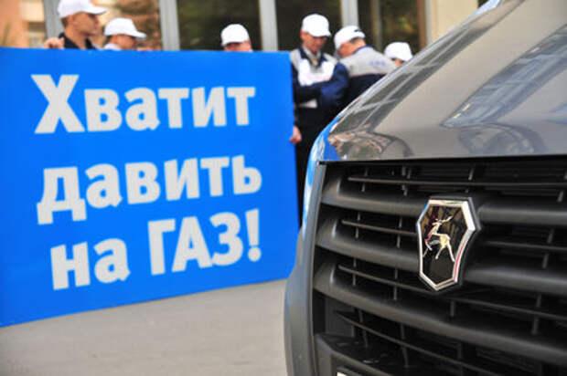 Рабочие ГАЗа у посольства США: просят отмены санкций
