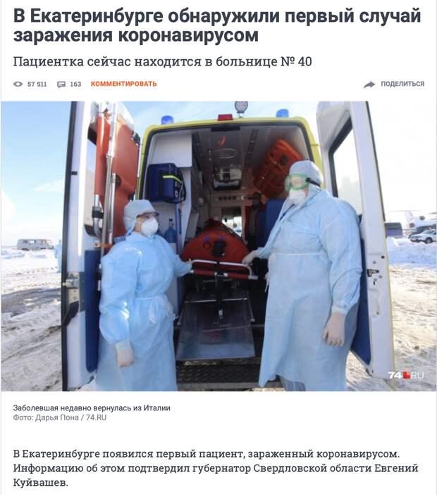 Ну, вот коронавирус пришел и в Екатеринбург