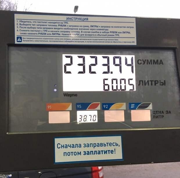 Бывший сотрудник АЗС рассказал, почему лучше заправляться литрами, а не на сумму