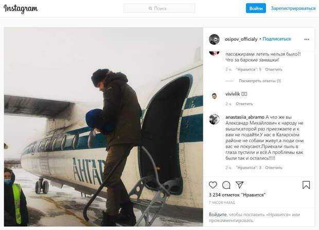 За шестичасовую задержку рейса ради губернатора авиакомпанию оштрафовали на 20 тыс. руб.