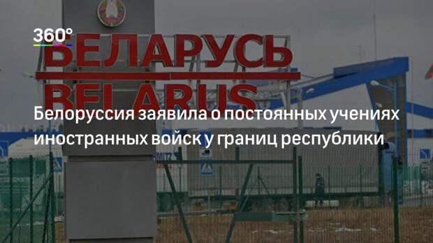 Белоруссия заявила о постоянных учениях иностранных войск у границ республики