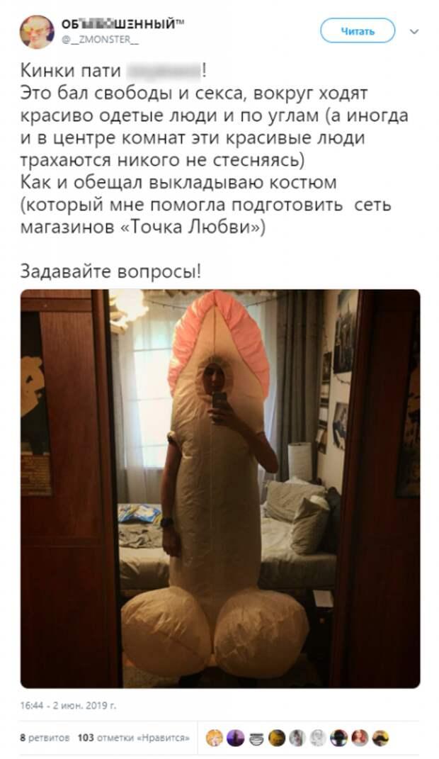 В Москве прошла первая виртуальная кинки-вечеринка