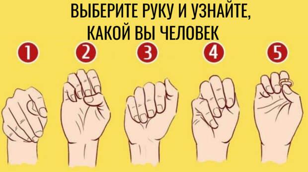 тест с руками