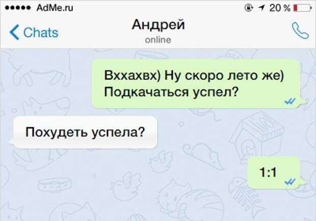 15 СМС от друзей, с которыми просто невозможно говорить серьезно