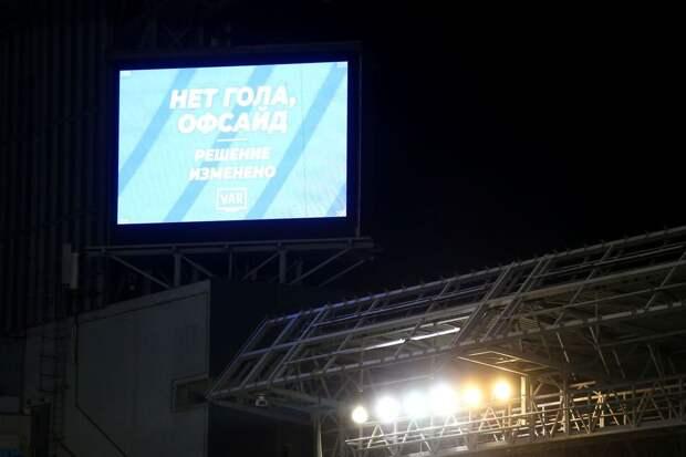Экс-судья РПЛ: «Кто-то очень не хочет видеть «Ростов» в еврокубках. Очередной беспредел от арбитров VAR»