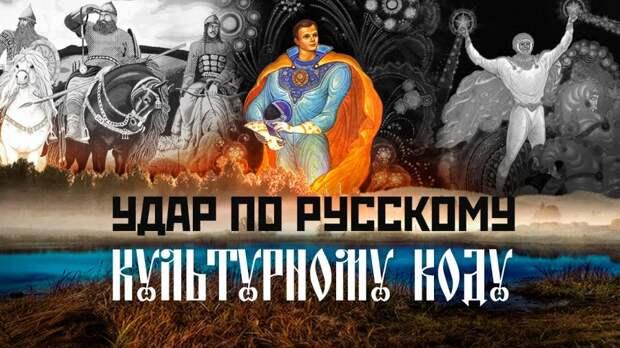 Страшный удар по русскому Коду. Сергей Переслегин