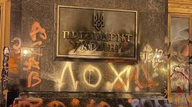 Националисты напали на Офис президента Украины: Зеленский - лох!