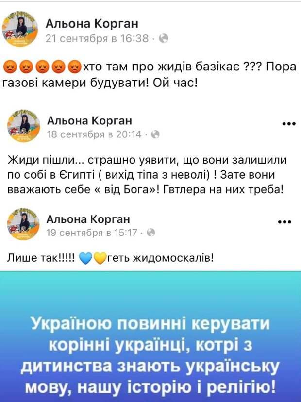 «Пора строить газовые камеры»: сотрудница киевского вуза