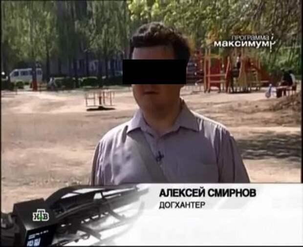 Алексей Смирнов, догхантер из Тольятти