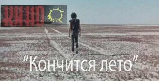 Виктор Цой - Кончится лето