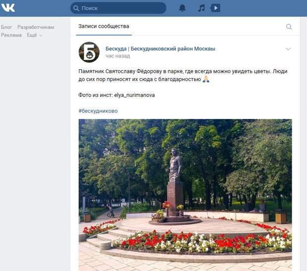 Фото дня: памятник Святославу Фёдорову в парке