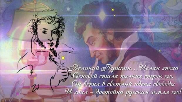 6 июня Пушкинский день России - интересные факты