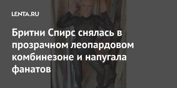 Бритни Спирс снялась в прозрачном леопардовом комбинезоне и напугала фанатов