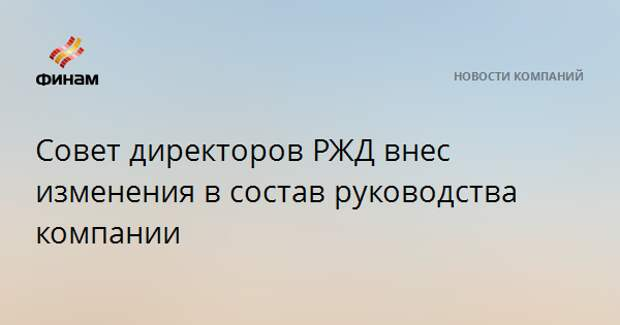 Совет директоров РЖД внес изменения в состав руководства компании
