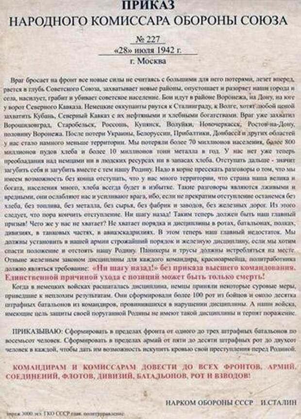 В США назвали русскую победу в Сталинградской битве мифом
