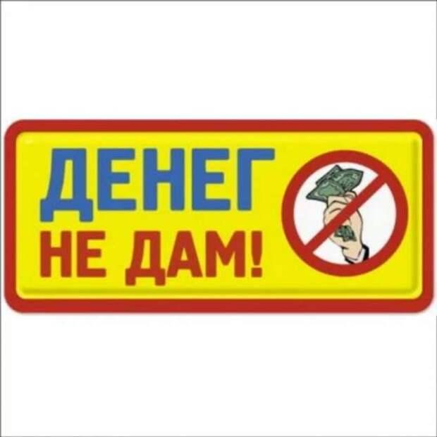 Прикольные вывески. Подборка chert-poberi-vv-chert-poberi-vv-53010330082020-10 картинка chert-poberi-vv-53010330082020-10