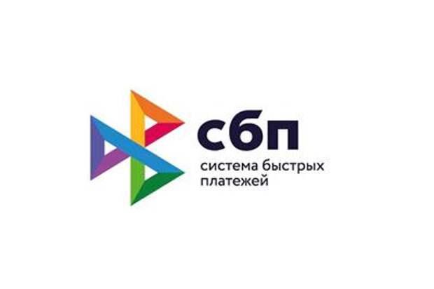 ЦБ РФ призвал банки ускорить внедрение новых сервисов в Системе быстрых платежей