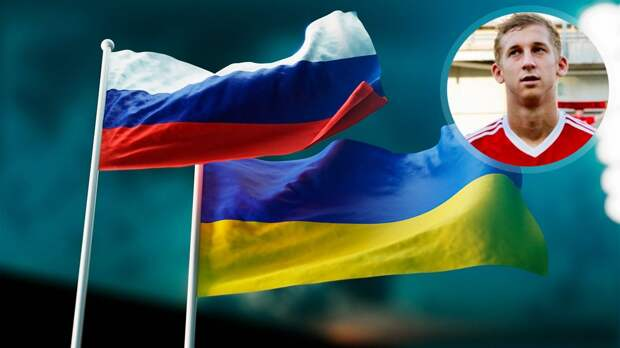 Украинский защитник «Тамбова» Каплиенко: «Нынешние отношения между Украиной и Россией — боль для меня»