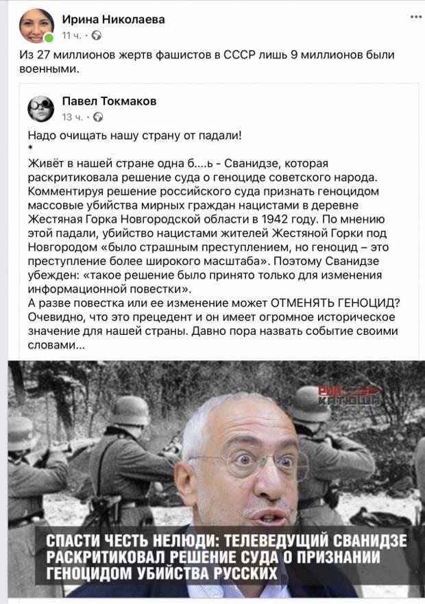 Про геноцид советского народа