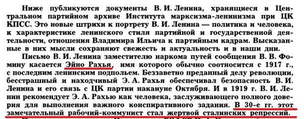 """Особенности редактуры """"Известий КПСС"""""""