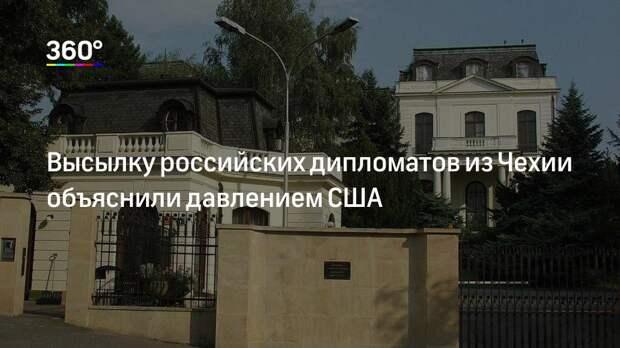 Высылку российских дипломатов из Чехии объяснили давлением США