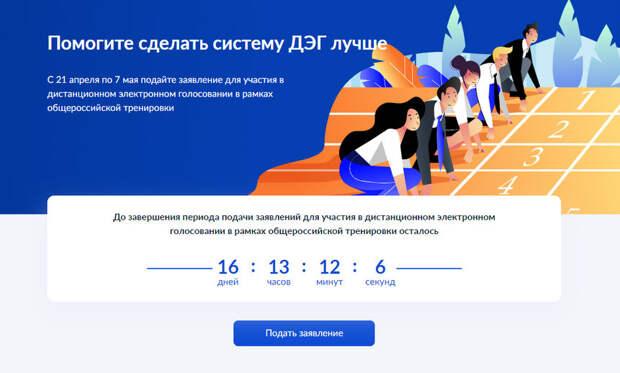 Жители Архангельской области смогут проверить систему электронного голосования перед выборами вГосдуму