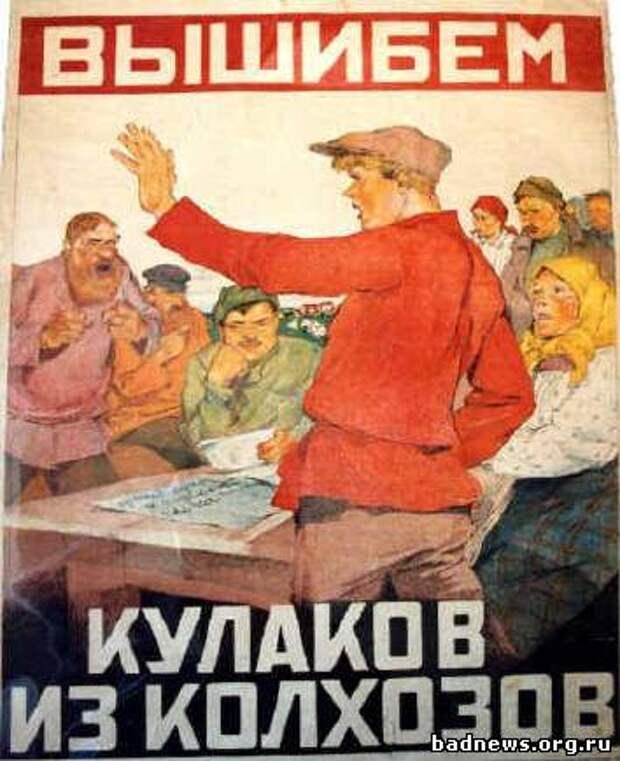 Инструкция ЦИК СССР «о конфискации имущества, выселении и расселении кулаков». 4 февраля 1930 г.
