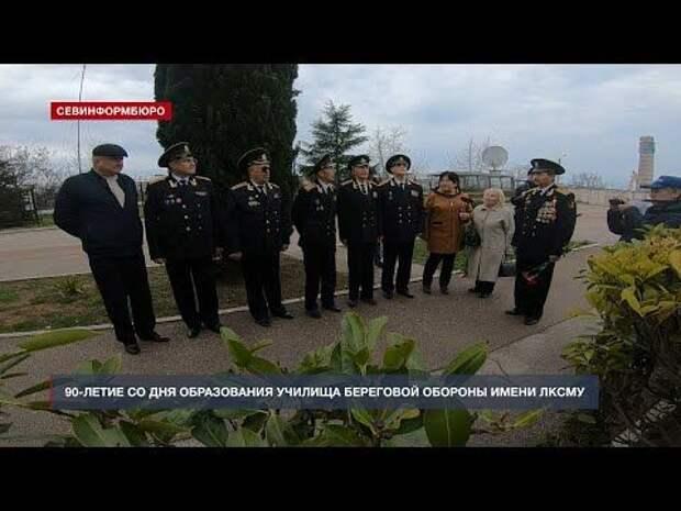 90-летие образования Военно-морского училища береговой обороны отметили в Севастополе