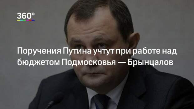 Поручения Путина учтут при работе над бюджетом Подмосковья— Брынцалов