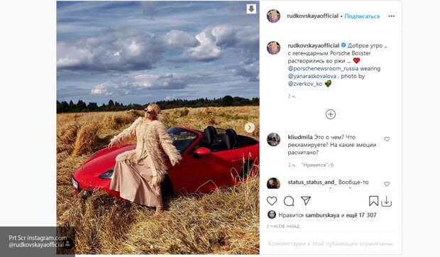 Рудковская возмутила пользователей фотосессией на Porsche в поле