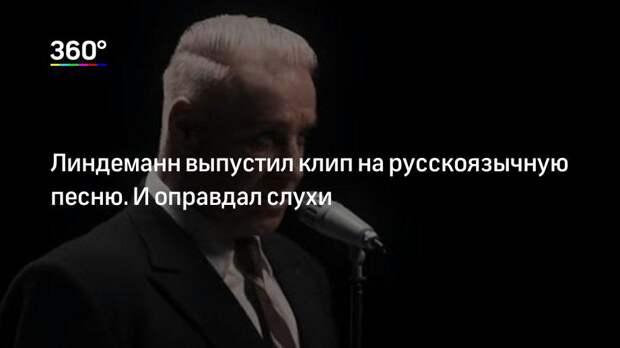 Линдеманн выпустил клип на русскоязычную песню. И оправдал слухи