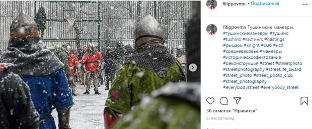 Фото дня: рыцари в тушинском дворе