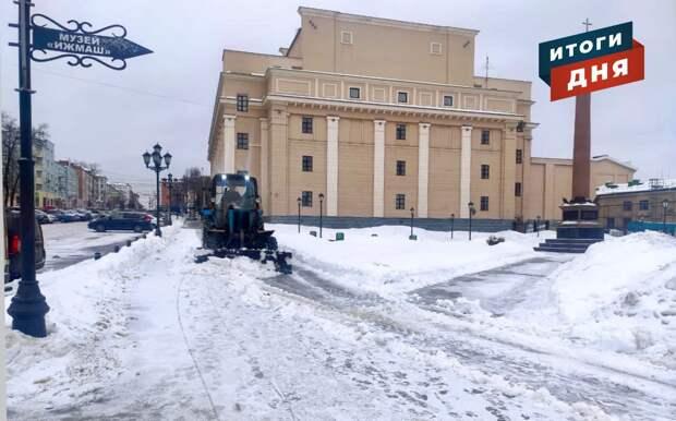 Итоги дня: проблема уборки снега в Удмуртии, продолжение реконструкции Центральной площади Ижевска и аномальные морозы