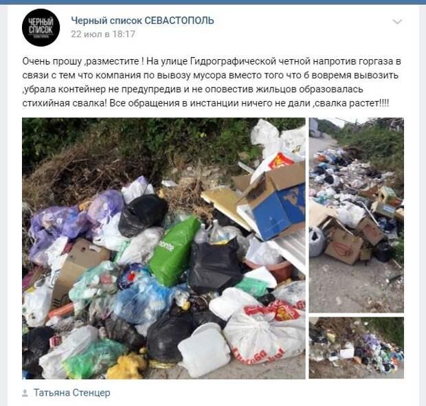 Развожаева в соцсетях завалили мусором