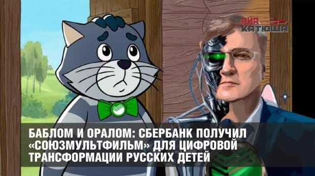 Баблом и оралом: Сбербанк получил «Союзмультфильм» для цифровой трансформации русских детей