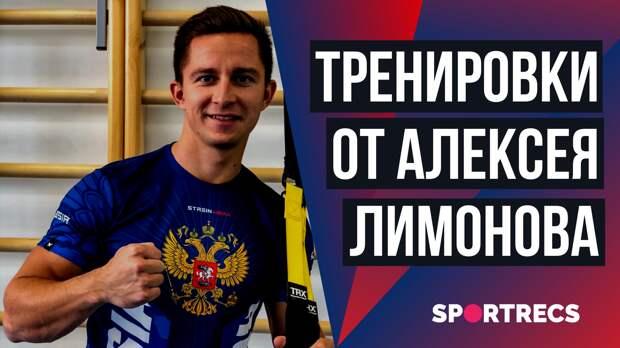 Тренировки от Алексея Лимонова