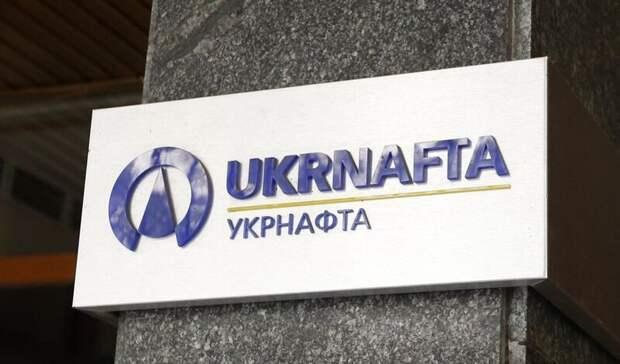 Иск акционеров «Укрнафты» на$6млрд кправительству отклонен