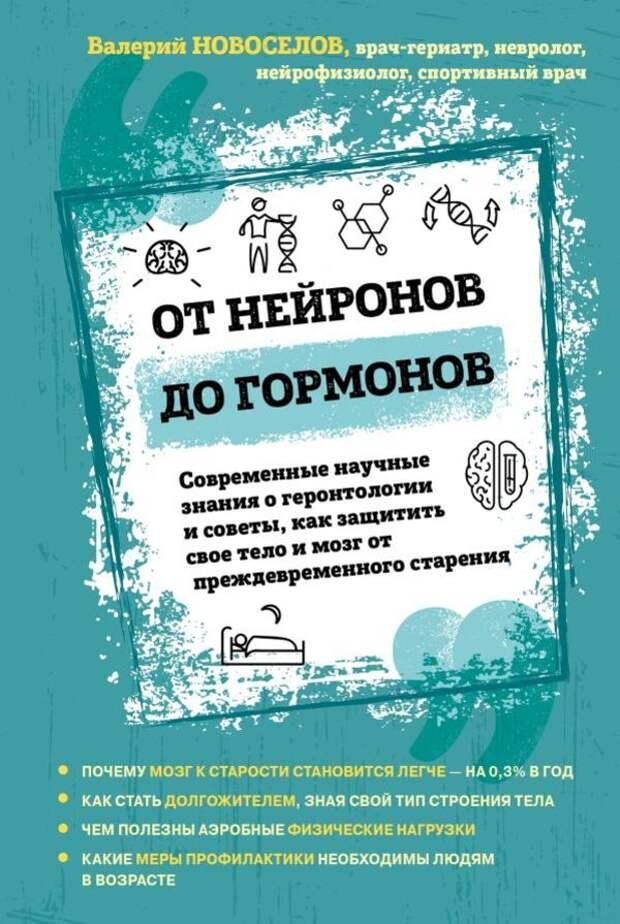 Валерий Новоселов: «От нейронов до гормонов»