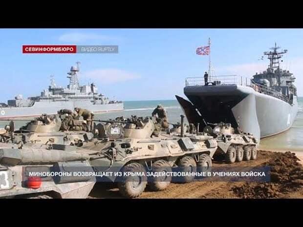 Минобороны возвращает из Крыма задействованные в масштабных учениях войска
