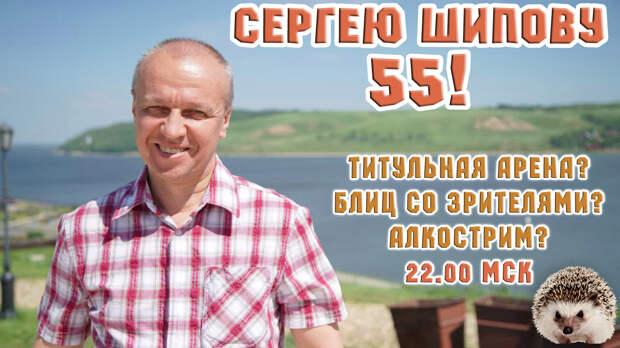 Сергею Шипову - 55!
