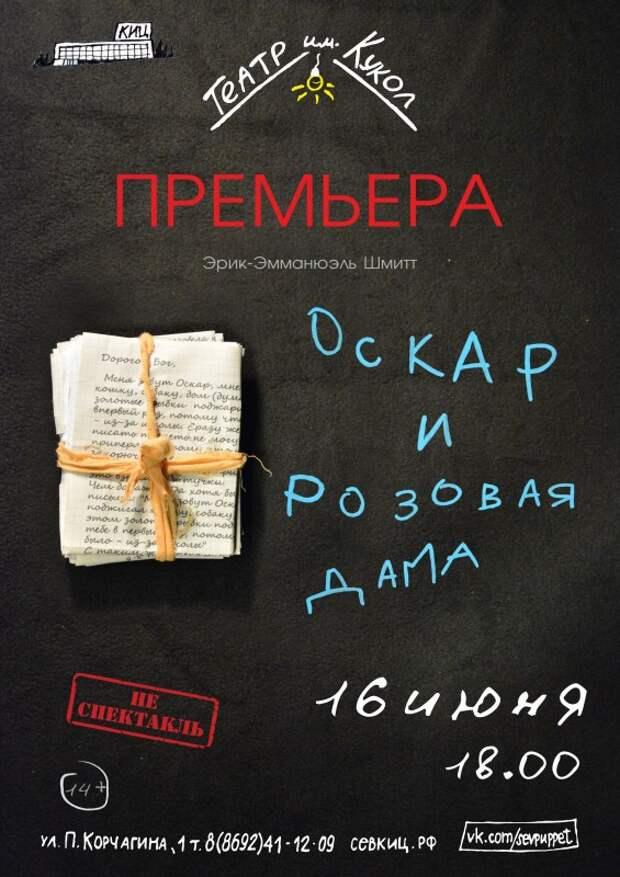 «Оскар и Розовая дама» в Севастополе
