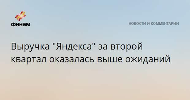 """Выручка """"Яндекса"""" за второй квартал оказалась выше ожиданий"""