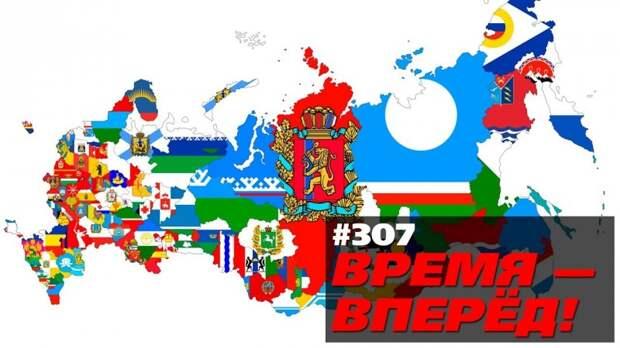 Россию опять решили поделить